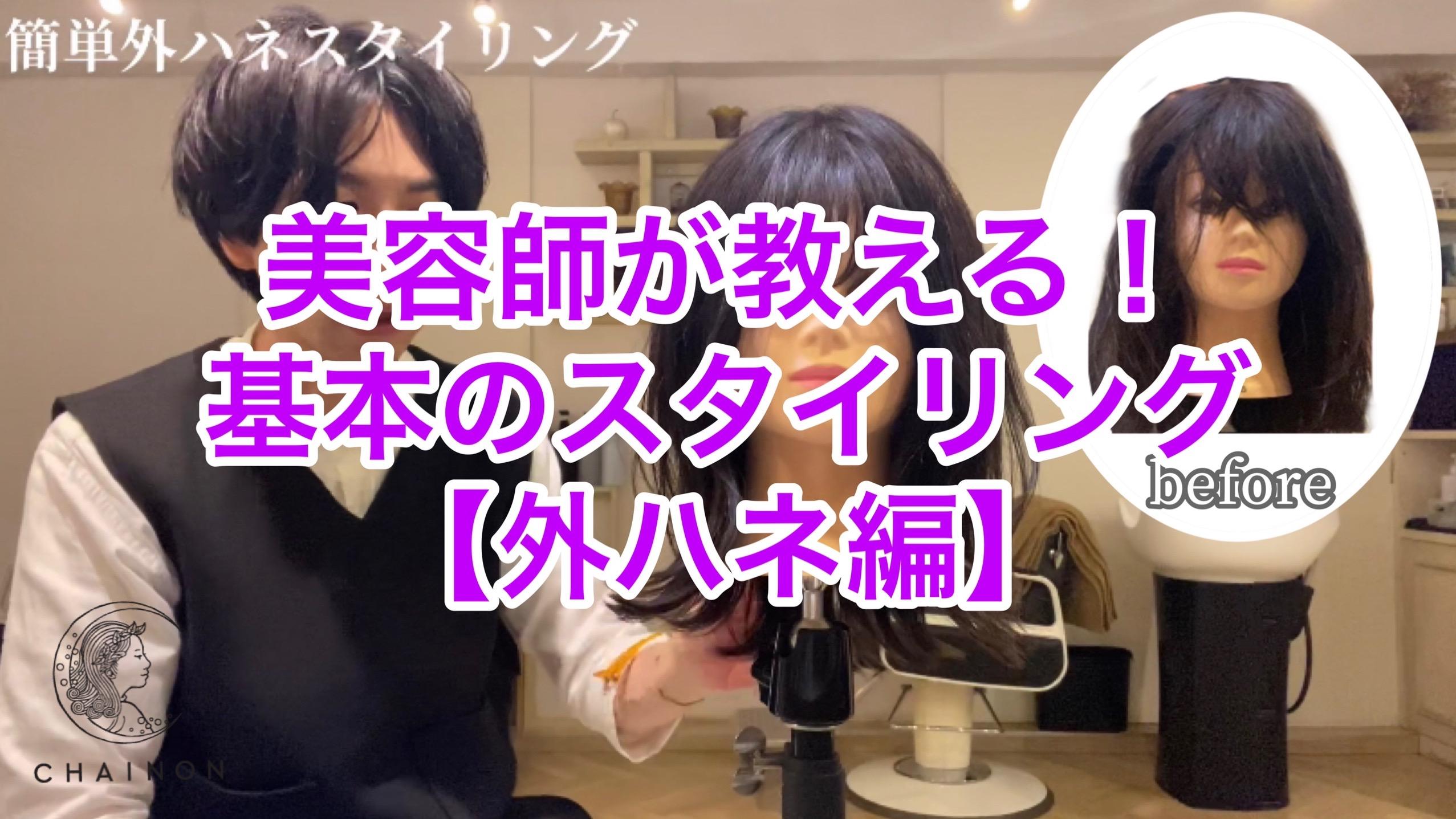 簡単スタイリング動画Vol.1