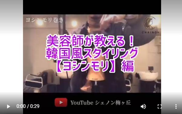 簡単スタイリング動画Vol.3