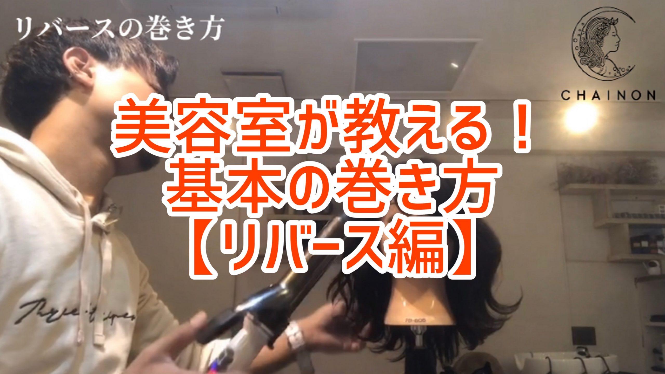 簡単スタイリング動画 Ver.2